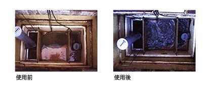 グリーストラップオゾンバスター使用例